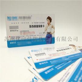 防伪保修卡印刷售后保修卡说明书质保卡合格证定做