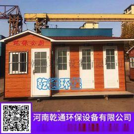 晋城移动厕所供应商-装配式公厕-乾通环保