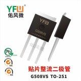 G508VS TO-251贴片整流二极管印字G508VS电流5A800V佑风微品牌