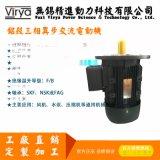 鋁殼電機Y2A 90L-4-1.5KW廠家直銷