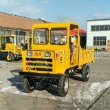 自產直銷柴油四不像建築工程砂石運輸車農用拖拉機