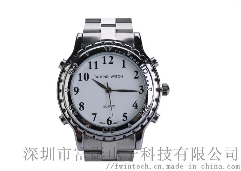 盲人手錶盲人語音報時手錶低視力手錶