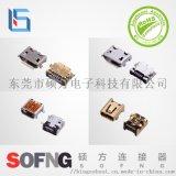 碩方更專業的micro  USB 連接器生產廠家
