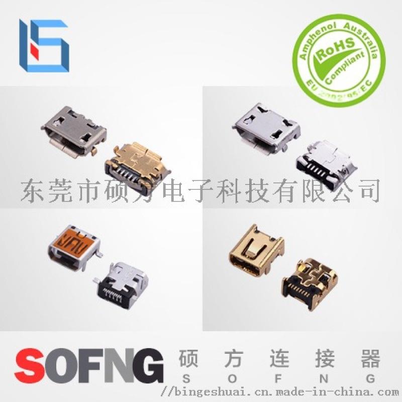 碩方 專業的micro  USB 連接器生產廠家