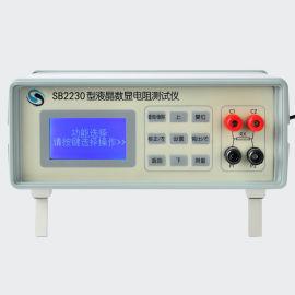 SB2230型液晶数显电阻测试仪