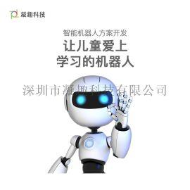 兒童智慧早教機器人方案智慧對話中英互譯