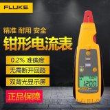 美國福祿克毫安培級鉗形表fluke773現貨銷售