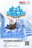 神童冰雪世界 非常火熱的新型文旅項目