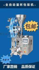 厂家生产直销玉米自动称重包装机 颗粒包装机 量杯计量包装机械