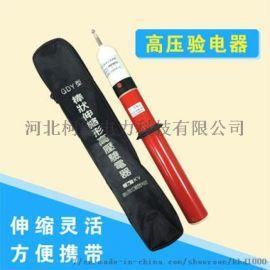 高低压验电笔声光报警验电器厂家