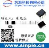 USB限流開關智慧識別充電指示三合一晶片5802