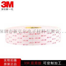 3m4945 VHB白色亞克力雙面膠