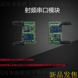 射頻串口模組支持所有433M/315M射頻遙控器