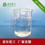 HY-1608A顏料分散潤溼劑-水性塗料潤溼劑廠家