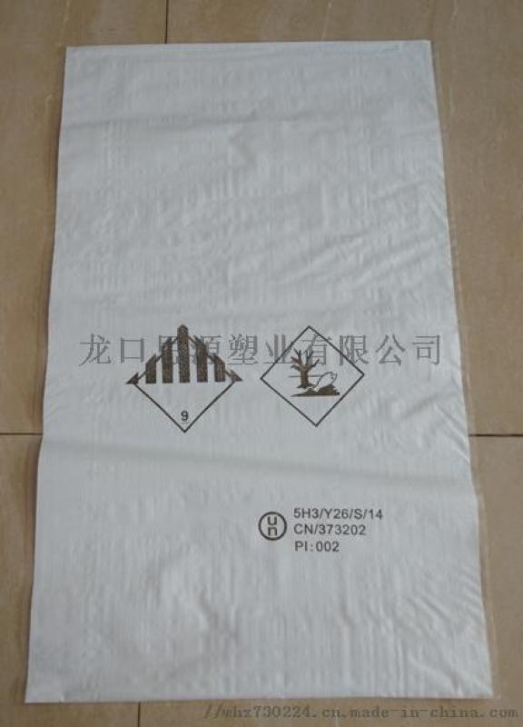 生产9类危险品包装袋厂家,提供九类危险品危包证
