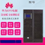 華爲ups電源40kva主機-上海總代理