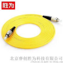 单模fc光纤跳线 胜为电信级光纤跳线 光模块尾纤