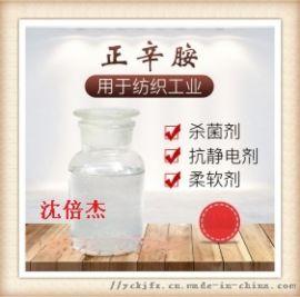 正辛胺 表面活性剂杀菌剂织物抗静电剂