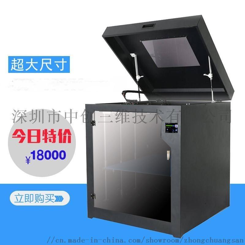 准工业级3D打印机设备生产