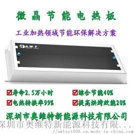 新型节能加热技术微晶玻璃加热板节能环保高效新材料