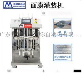 面膜折棉灌装一体机折面膜灌装机双层面膜折膜装袋机