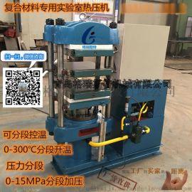 科研院校试验用小型硫化机、试验型压片机,小型压片机