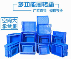 苏州长方形塑料箱厂家