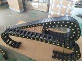 鑽機專用塑料尼龍拖鏈 工程拖鏈 **鏈生產廠家