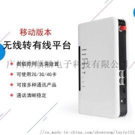GSM无线转有线平台 固定接入平台 插卡平台