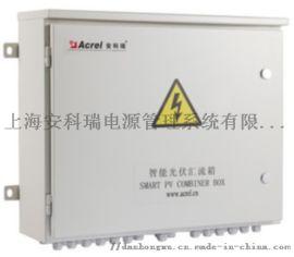智能光伏发电防雷汇流箱