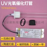 废气处理紫外线灯管汞氙灯