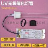 廢氣處理紫外線燈管汞氙燈