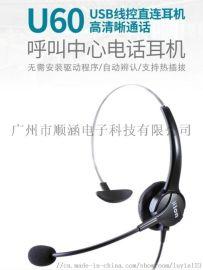 北恩耳麦U60USB线控耳机话务员客服电话耳机