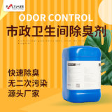 市政衛生間除臭劑植物液除臭英國寶萊爾進口品牌