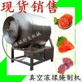 食品真空滚揉机现货腌肉专用不锈钢滚揉机