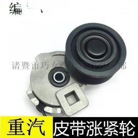 VG1062060113皮带调节涨紧轮张紧轮