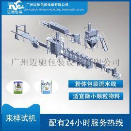 全自动粉料灌装机,蛋  灌装流水线,广州迈驰