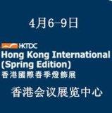 2016年香港春季灯饰展-贸发局照明展