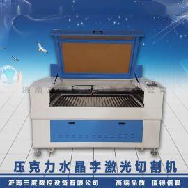 供应SD1390广告激光切割机 有机玻璃切割机