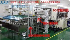 史帝克大尺寸光学膜片裁切清洗机洗净机、静电除尘机、板面清洁机、反射片抖料机