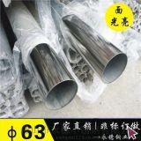 开平市 市场价304不锈钢管63*2.0精装发货