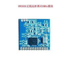 433M高性价比模块(HW3000TR4)