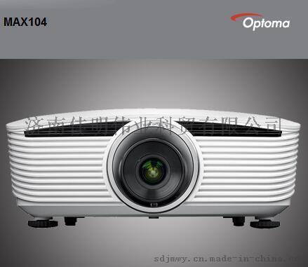 奥图码MAX104投影机 6000流明3D投影机  支持多款不同焦距镜头