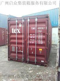 廣東20尺二手乾貨集裝箱