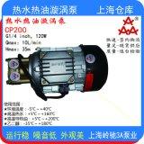 機牀用迴圈泵上海CP200系列