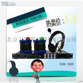 廠家有線通話系統TY-750ST 標配4路對講