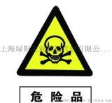 上海浦东新区危险品经营许可证去那里办