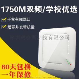 EBUBBLE K6 1750M无线吸顶式AP