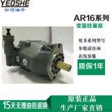 油升柱塞泵 AR16FR01C-22