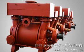 2BE3液环真空泵_水环真空泵及压缩机